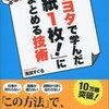 【トヨタで学んだ「紙1枚」にまとめる技術 浅田すぐる】