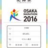 【大会攻略】大阪マラソン_2017