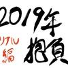 【2019年の抱負】 ①リアル編:人の輪を今年こそ広げる時  (+ 前年の抱負の振り返り)