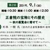 奈良シニア大学in東京公開講座を開催します!vol,II
