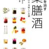 『薬膳酒』 腎の帰経を持つ食べ物