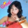 摩訶レコード:喪失 MY ANOTHER BIRTHDAY