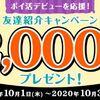 モッピーに登録するなら今がチャンス!2,000円分のポイントをGETしよう