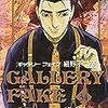 漫画 ギャラリーフェイク 既刊34巻まで 読んだ