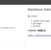 ReactでMarkdown Editorを爆速で作る