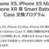 【リコール】iPhone XS/XS Max/XRのSmart Battery Caseが無償交換 充電されない問題について