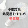 防災屋おすすめの家庭用発電機(インバータ・停電対策・長期保存)