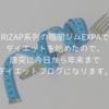 RIZAP系列の暗闇ジムEXPAでダイエットを始めたので、唐突に今日から年末までダイエットブログになります←