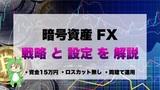 15万円から始める暗号資産の手動トラリピ!ロスカット無し・両建てBOXレンジ戦略の運用方法と設定を紹介