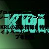 【KRL】KRLの基本情報・特徴・将来性|トレーディングツールのICO