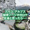 【VRChatワールド紹介】スイス・アルプス 秘境ソーリオ村ロケ 足湯と思ったら・・・