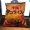 山芳『ポテトチップス 沖縄タコライス味』(お菓子)(コンビニ)