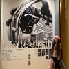 東京ミッドタウン  サントリー美術館 しびれるぜ、桃山に行ってきました!!