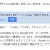 Google Analytics やGoogle Adsを使っていることの対応