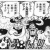 ワンピース最新954話から予想する!尾田先生が公言していた今後の大戦について!!