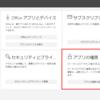 Microsoft Graph API を使用しているアプリのアクセス権限を確認・解除する方法