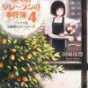 本棚:『珈琲店タレーランの事件簿4 ブレイクは5種類のフレーバーで』