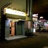 【今週のラーメン2651】 らーめん とくいち (東京・三鷹) 味噌