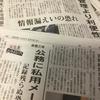 世界中が日本の差別思想を注視している中でも無視する日本!
