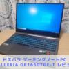 【ドスパラ】GALLERIA GR1650TGF-Tレビュー 口コミ