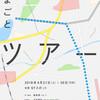 ままごと 『ツアー』 @横浜STSPOT