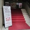 東新宿にあるパセラのコーワークに行ってきました