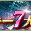 【メビウスFF】ラッキー7大召喚!ソルジャーこいいい!!