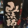 【日本酒の世界に酔いしれる】(7杯目)山形の超辛口と埼玉の甘口、ポテサラとお新香添え