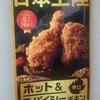 アジア7ヵ国で売上No.1 の「ホット&スパイシーチキン」を食べてみた