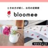 花のある暮らし ~Bloomee LIFE~