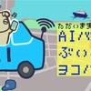 ヨコハマAI運行バスにのりのり日記