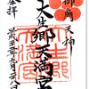 大生郷天満宮の御朱印(茨城・常総市)〜道真公の祟りではないでしょうが・・・