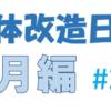 「2019年5月の体」の振り返り【肉体改造日記#20】