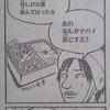 週刊少年ジャンプ(2014年26号)の感想