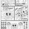 ショートショート漫画『なるとさん』