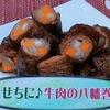 牛肉の八幡巻き クックパッドで人気!おせちレシピ ノンストップ 2016/12/28