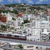 沖縄移住:部屋探しの注意点、首都圏との違い