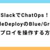 SlackでChatOps!CodeDeployのBlue/Greenデプロイを操作する方法