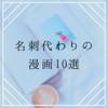名刺代わりの漫画10選〜後編