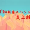【 多様性とは… 】逃げ恥新春スペシャルで炎上騒動(結婚おめでとう!!)