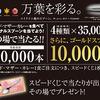 CoCo壱番屋|グランド・マザー・カレーキャンペーン
