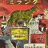 『ゆうかんな猫ミランダ』 エレナー・エスティス(文) エドワード・アーディゾーニ(絵)