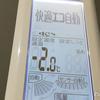 ダイキン「うるさら7」が全然快適エコ自動してくれない季節がやってきた! 例の不具合?が出た!