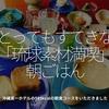 005杯目「とってもすてきな「琉球素材満喫」朝ごはん」沖縄第一ホテルの585kcalの朝食コースをいただきました