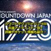 【完全版】カウントダウンジャパン(CDJ)201920出演アーティスト発表!