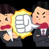 会社・職場にいるめんどくさい人の特徴・考え方と上手な対処方法