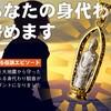 神社を大地震から守った身代わり観音様のパワーで厄除けを!