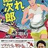 こんなファンタジーあったらな♪マラソン小説『走れ、健次郎』