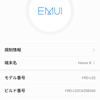 Huawei Honor8 Android 7.0 に更新 (ガジェット)