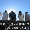 【キュン死ぬ】恋愛リアリティ番組にハマった女のおすすめベスト3~AbemaTV編~